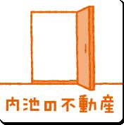 札幌のテナント探しなら内池の不動産