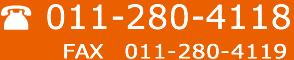 Tel:011-280-4118 │Fax:011-280-4119